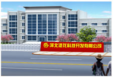 河北港龙科技有限公司