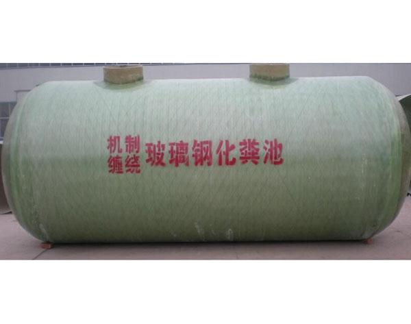 衡水玻璃钢化粪池与其它种类的区别及其内容的补充生产厂家价格