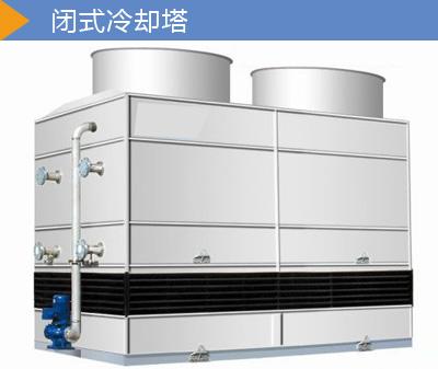 仁怀闭式冷却塔噪音控制原理以及方法生产厂家价格