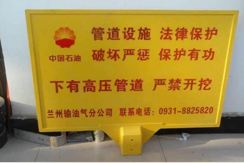 开原玻璃钢安全警示牌生产厂家价格