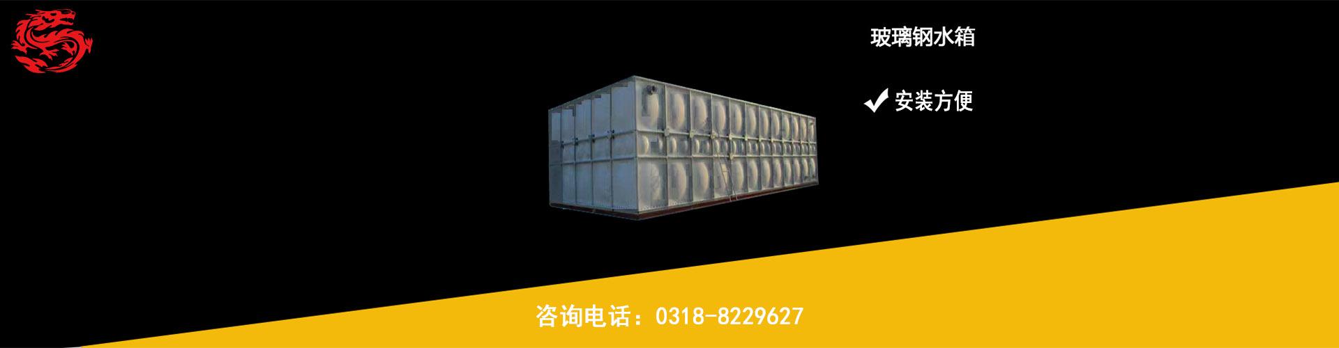 玻璃钢水箱轮播图1