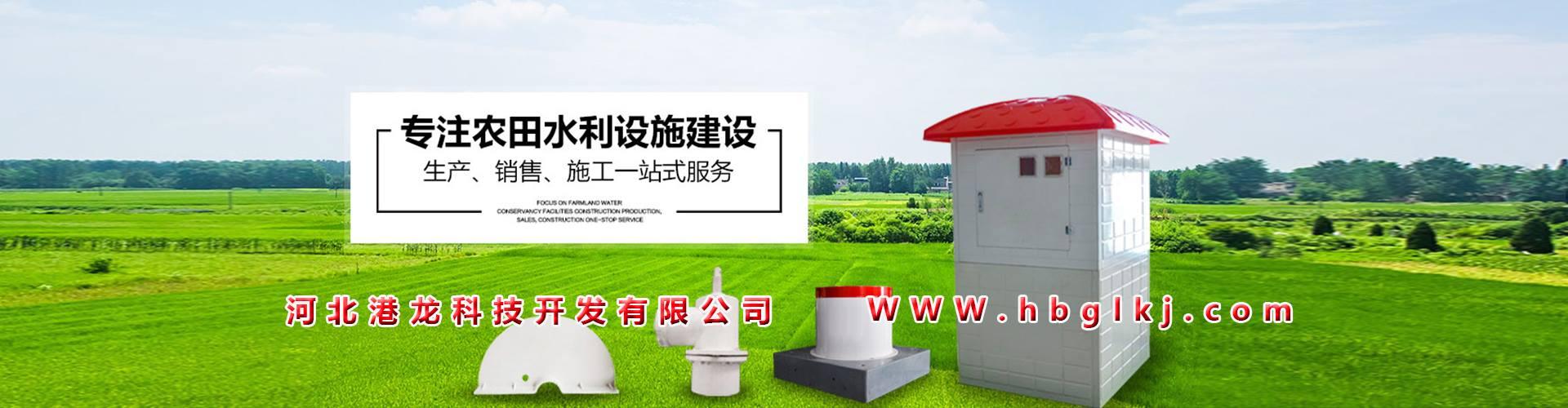 玻璃钢灌溉控制箱